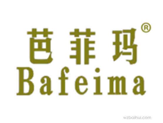 芭菲玛BAFEIMA