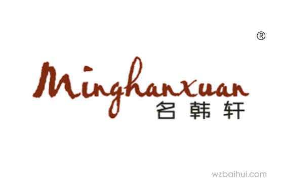 名韩轩Minghanxuan