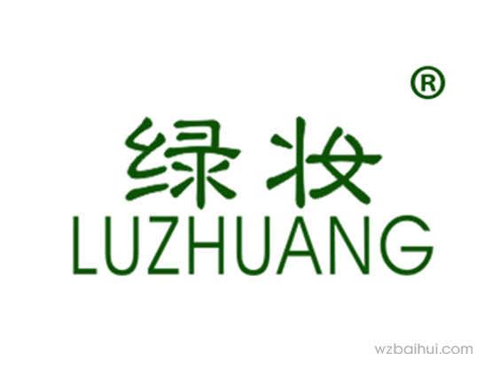 绿妆LVZHUANG
