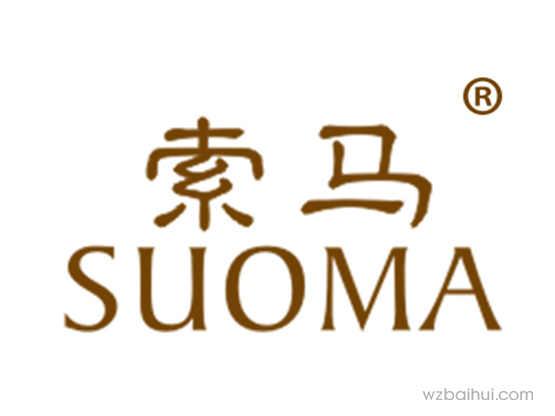 索马SUOMA