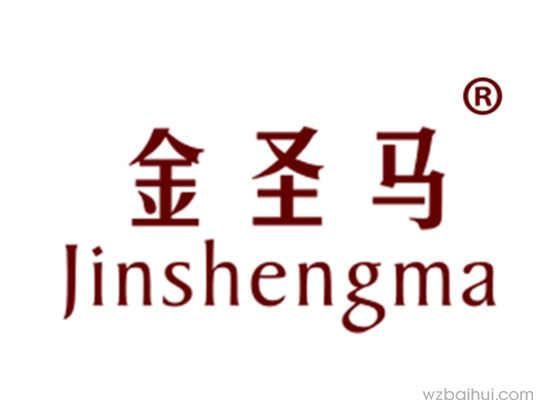 金圣马JINSHENGMA