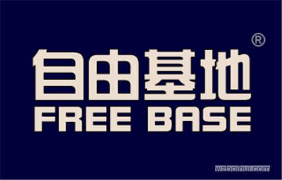 自由基地 FREE BASE