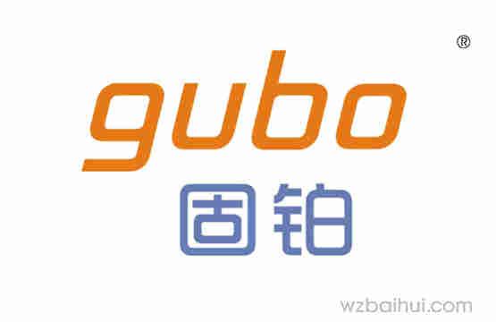固铂+GUBO