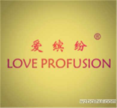 爱缤纷LOVEPROFUSION