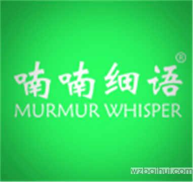 喃喃细语MURMURWHISPER
