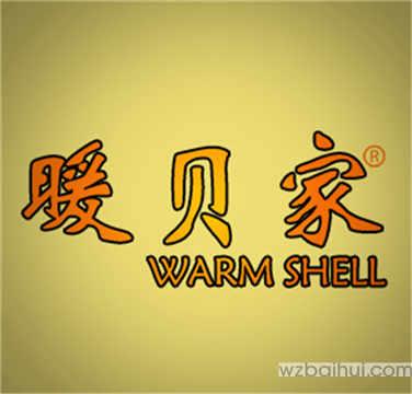 暖贝家WARMSHELL