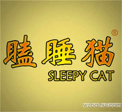 瞌睡猫SLEEPYCAT