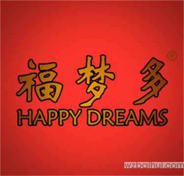 福梦多HAPPYDREAMS