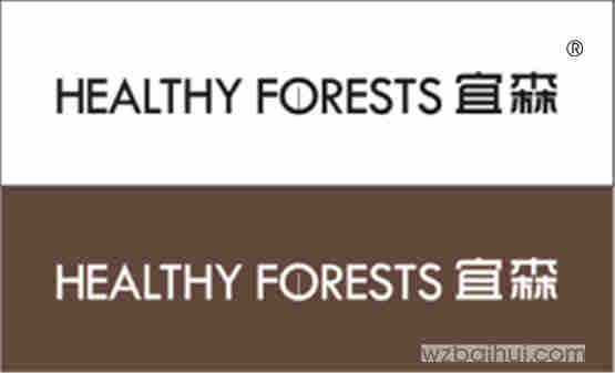 HEALTHY FORESTS 宜森