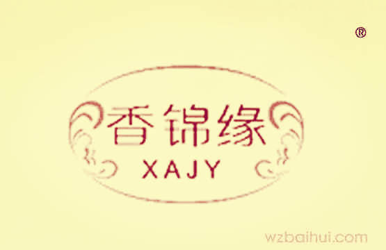 香锦缘+XAJY