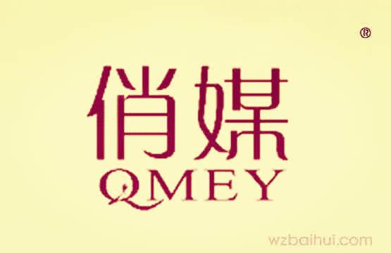 俏媒+QMEY