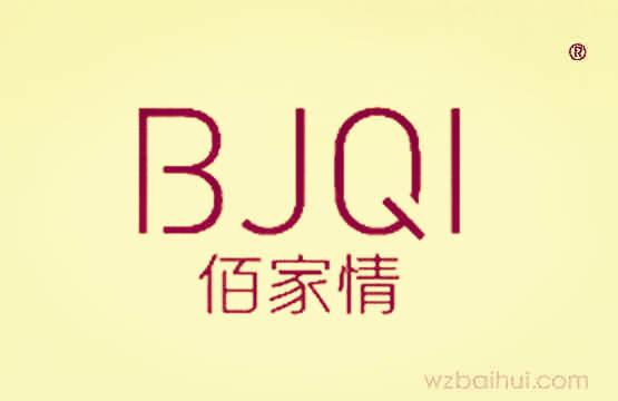 佰家情+BJQI