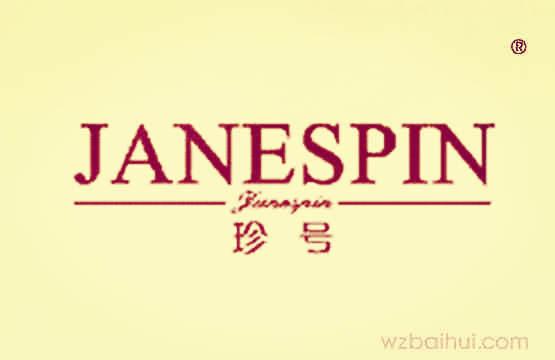 珍号+JANESPIN