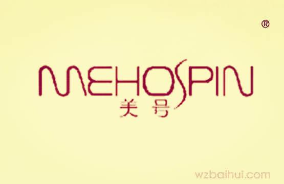 美号+MEHOSPIN