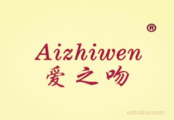 爱之吻AIZHIWEN