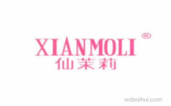 仙茉莉,XIANMOLI
