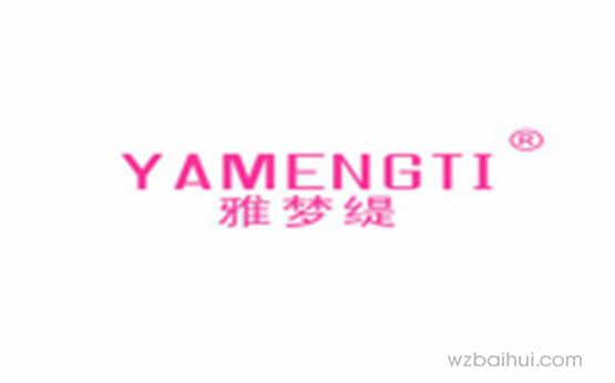 雅梦缇,YAMENGTI