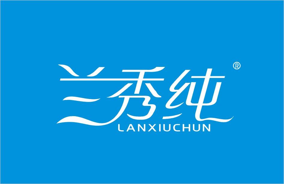 兰秀纯LANXIUCHUN