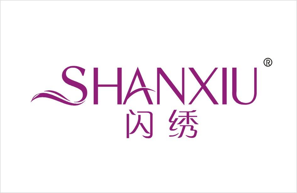 闪绣SHANXIU
