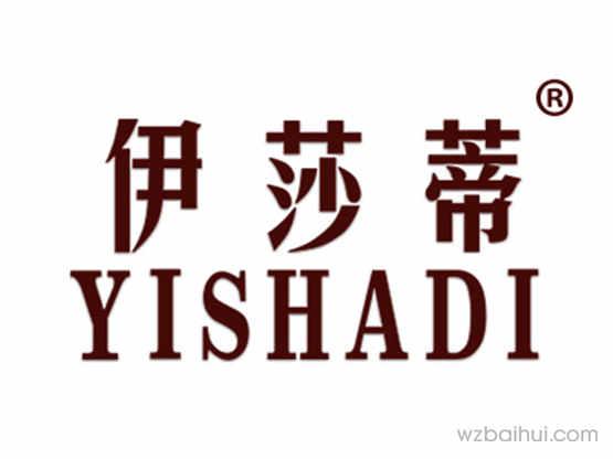 伊莎蒂YISHADI