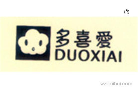 图形+多喜爱 DUOXIAI