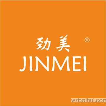 劲美JINMEI