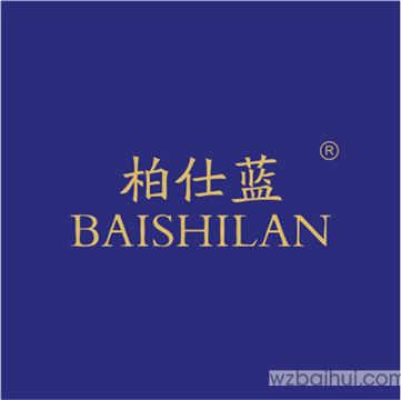 柏仕蓝BAISHILAN