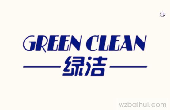 绿洁GREENCLEAN
