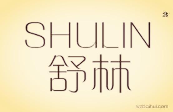 舒林 SHULIN