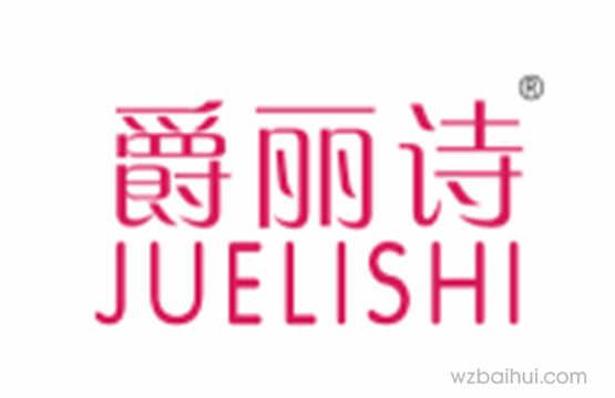 爵丽诗 JUELISHI