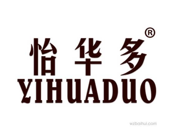 怡华多YIHUADUO
