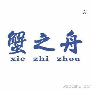 蟹之舟,XIEZHIZHOU