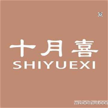 十月喜,SHIYUEXI