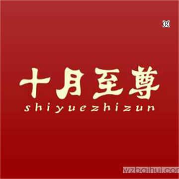 十月至尊,SHIYUEZHIZUN