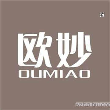 欧妙,OUMIAO