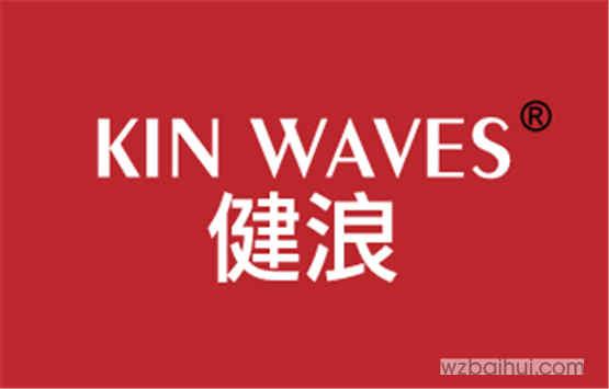 健浪 KIN WAVES