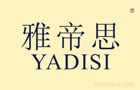 雅帝思 YADISI