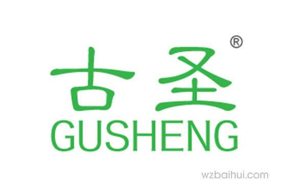 古圣GUSHENG