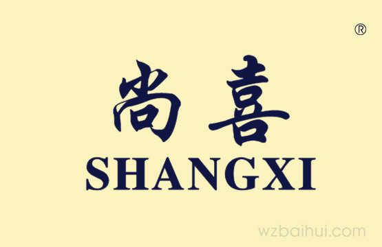 尚喜 SHANGXI