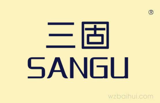 三固 SANGU