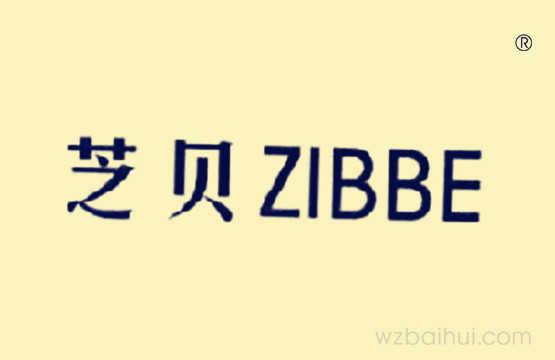芝贝ZIBBE