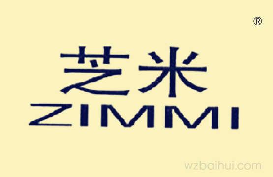 芝米ZIMMI