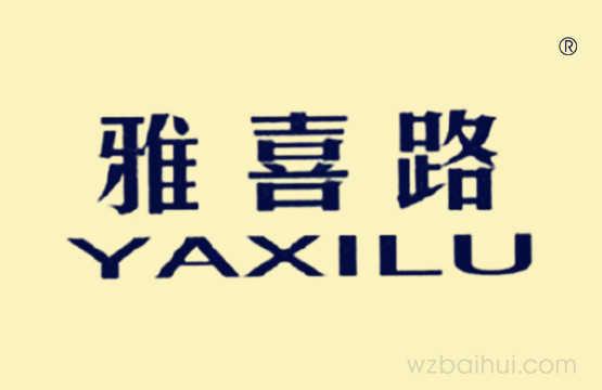 雅喜路YAXILU