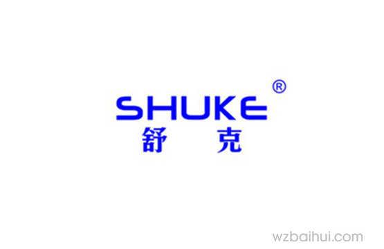 舒克,SHUKE