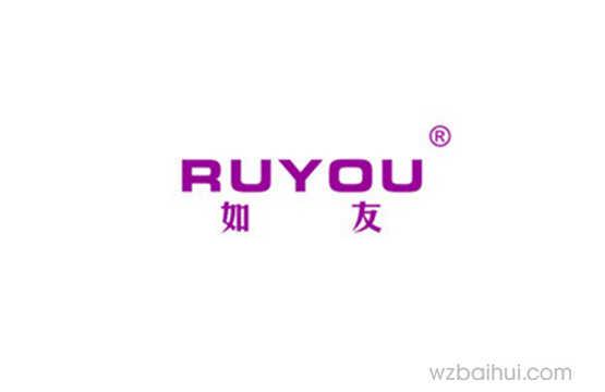如友,RUYOU
