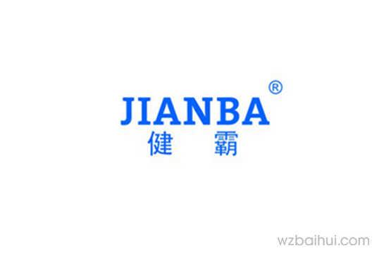 健霸,JIANBA