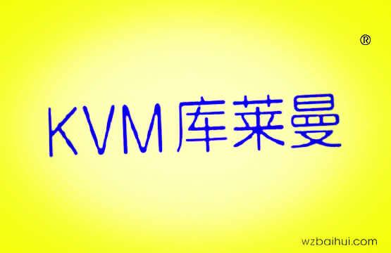 库莱曼KVM