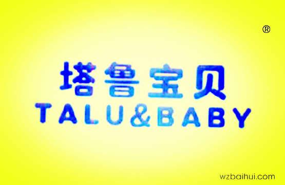 塔鲁宝贝 TALU&BABY