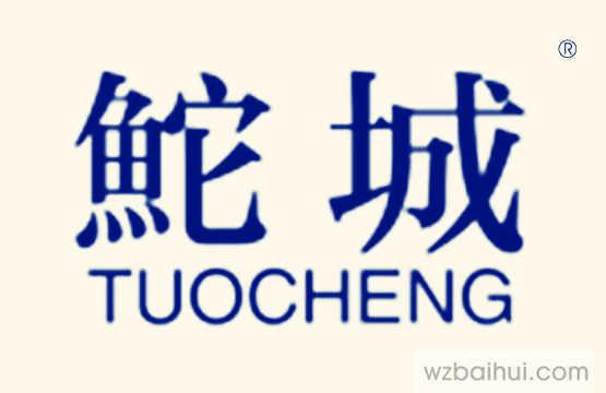 鮀城 TUOCHENG