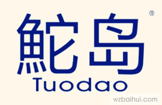 鮀岛 Tuodao